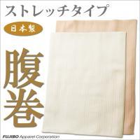 ストレッチタイプ はらまき 動きにフィット  優れた伸縮性と綿混素材で肌に優しい。   生産国:日本...