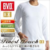 B.V.D.伝統の伸びにくい襟などのヘビークォリティーを受け継ぎながらさらに、進化しました。Fine...
