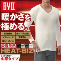 【吸湿発熱】HEAT-BIZ(中厚タイプ) 体から出る湿気を吸収して発熱します。 保温性に優れた中厚...