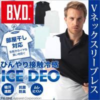 【ICE DEO 接触冷感】  ■接触冷感 暑い夏に適した接触冷感機能。 熱伝導率が高く、触った時に...