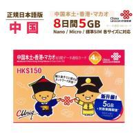 China Unicom 中国・香港/マカオ データ通信プリペイドSIMカード(4Gデータ通信・8日/2GB)