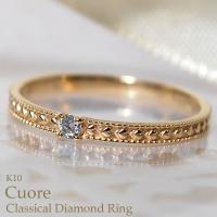 指輪リング。 一粒のダイヤモンドをハート模様と ミル打ち加工を施したアームで包み込み 可愛らしさと上...