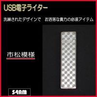 GBPUSBLRJL803C 喫煙具/エコ/風/安全/安心/ノンストレス/簡単/手軽/目立つ/プレゼ...