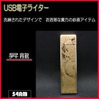 GBPUSBLRJL803D 喫煙具/エコ/風/安全/安心/ノンストレス/簡単/手軽/金/ドラゴン/...