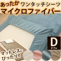 ●商品詳細 ふんわりあたたかな敷布団カバーで、ぐっすり。  ふんわりとしたマイクロファイバー素材とや...
