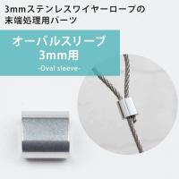 ■商品説明 ワイヤーロープ専用のパーツです。ワイヤーロープの末端処理がすっきり確実にできます。 ■納...