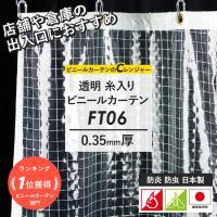 ビニールカーテン PVC透明 糸入り 防炎 シート ■カーテンサイズ:オーダーサイズ ■厚み:約0....