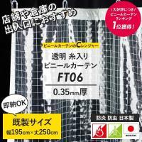 ビニールカーテン PVC透明 糸入り 防炎 シート ■カーテンサイズ:巾195cm×丈250cm ■...