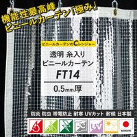 ビニールカーテン PVC透明 糸入り 防炎 シート ■カーテンサイズ:オーダーサイズ ■厚み:0.5...