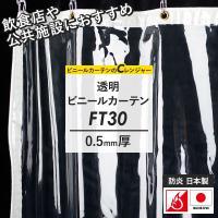 防炎 丈夫なPVCアキレスビニールカーテン FT30 ■カーテンサイズ:オーダーサイズ ■厚み:0....
