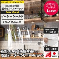 ビニールシート 透明 ビニールカーテン 防炎 飛沫防止シート 飛沫対策 PVC アキレス FT11A 0.3mm厚 幅50~100cm 丈180cm JQ