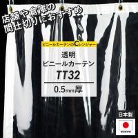 ビニールカーテン PVC透明 アキレス シート ビニシー ■カーテンサイズ:オーダーサイズ ■厚み:...