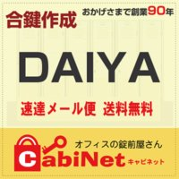 【合鍵】DAIYA(ダイヤ) E・H・J・K・S 印 鍵 スペアキー 合鍵作製 合鍵作成