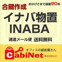 【合鍵】INABA(イナバ物置) 物置鍵 数字4桁 1201~3299 合鍵作製 スペアキー 合鍵作成