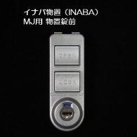 【錠前】イナバ物置(INABA) MJ・MJN・MJX 用 物置錠 錠前セット 鍵2本付き