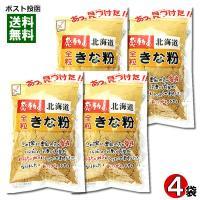 全粒きな粉 北海道産 155g×4袋まとめ買いセット 中村食品 感動の北海道