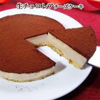 ★生チョコレアチーズケーキ★  チョコが絶妙なレアチーズケーキ★チョコ好きの方にはたまりません♪ ふ...