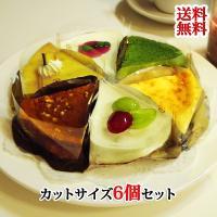 お試し 送料無料 チーズケーキ カットサイズ6個セット(アソートケーキ 訳あり スイーツ)