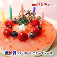 誕生日ケーキ 砂糖不使用 糖質70%カット ラズベリーチーズケーキ!  低糖質ケーキとは思えない驚き...