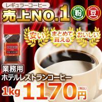 1kg入(豆のまま)  コーヒー屋ならではのこの業務用価格!レギュラーコーヒー1kgが820円!1杯...