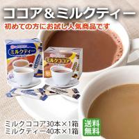 ミルクココア×1箱(30本入)、ミルクティー×1箱(40本入)