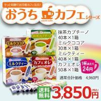 ミルクココア×1箱(30本入)、ミルクティー×1箱(40本入)、抹茶カプチーノ×1箱(40本入)、カ...