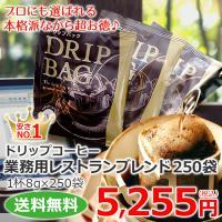業界最安値チャレンジ! 1杯15円の業界用ドリップバックコーヒーです! 「安さNo.1」1杯15円(...