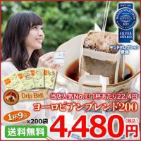 ヨーロピアンブレンドが1杯18円のオドロキ価格です。 カップにセットしてお湯を注ぐだけで簡単に本格深...