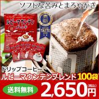ソフトな苦味とまろやかな酸味を持つ飲みやすいブレンド。 (内容量:9g×100袋)