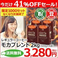 モカブレンド500g×4個(粉)  コク★ 酸味★★★ 香り★★★