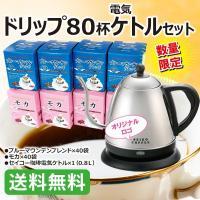 人気のブルマン&モカのドリップバッグコーヒー80杯セットです。さらにドリップに最適な細口電気ケトルも...