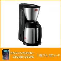人気のメリタ・ノアコーヒーメーカー2〜5杯用のステンレス保温ポットタイプです。キリマンジャロ・キボー...