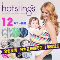 hot slings ホットスリングス 抱っこ紐 ベビースリング  ■サイズ:縦47cm×横65cm...
