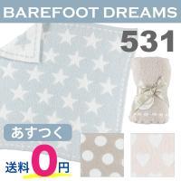 ■商品:Barefoot Dreams ベアフットドリームス ブランケット ベビー ドリームレシービ...
