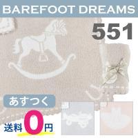 ■商品:Barefoot Dreams ベアフットドリームス ブランケット ベビー ドスカラップブラ...