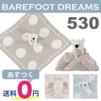 ■商品:Barefoot Dreams ベアフットドリームス ミニブランケット ぬいぐるみ付 ■サイ...
