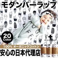 Modern Burlap モダンバーラップ おくるみ オーガニックコットン 1枚  ■サイズ:12...