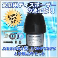 商品名:ディスポーザー JSE685Z-I型 1/2HP550W 本体と付属品のセット 販売元:株式...