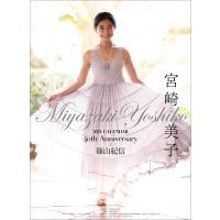 宮崎美子 デビュー40周年記念カレンダー&フォトブック 2021年 壁掛けカレンダー CL814