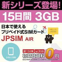 新シリーズ登場! 15日間3GB使い切りプラン! さらに...便利なSIM変換アダプター&SIMピン...