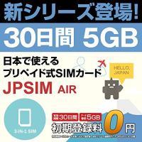 新シリーズ登場! 30日間5GB使い切りプラン! さらに...便利なSIM変換アダプター&SIMピン...