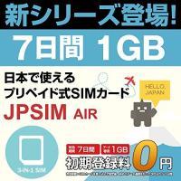 新シリーズ登場! 7日間1GB使い切りプラン! さらに便利なSIM変換アダプター&SIMピン付!  ...