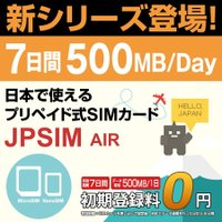 新シリーズ登場! 1日/500MB 最大で7日間利用可能! さらに...便利なSIM変換アダプター&...