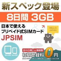 新スペック登場! 8日間LTE3GB使い放題プラン! さらに...大手量販店で使えるお得なクーポン(...