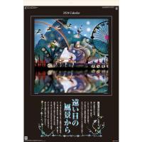 藤城清治作品集 遠い日の風景から(影絵)2021年フィルムカレンダー