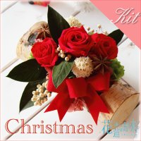 プリザーブドフラワー キット  クリスマス プレゼント や インテリア に。  天然素材の白樺の器を...
