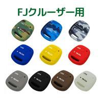 TOYOTA トヨタ 2007-2016 FJクルーザー シリコン キーカバー/キーレスカバー/リモコンカバー/キーケース/リモコンケース