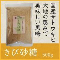 沖縄、奄美大島、喜界島で採れるサトウキビのみを使用しました。  土のミネラルを摂ることができ、スイー...