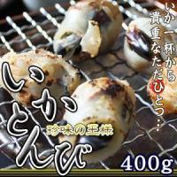 """""""いかとんび""""とは、いかのくちばしの部分で非常に人気のある珍味! 鋭いトンビのくちばしに似ているとこ..."""