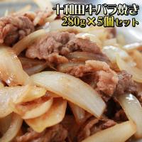 青森B級グルメ 十和田バラ焼き!たっぷりの玉葱と一緒に炒めてお召し上がりください。 原材料:牛肉(O...